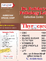 Dr.patidar's pathology lab collection centre
